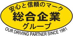 岡山の運転代行 | 株式会社総合代行